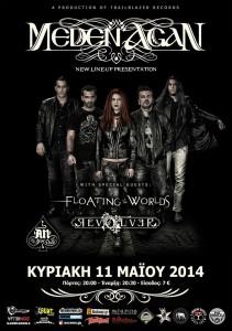 ΑΦΙΣΑ LIVE AN 11 05 2014